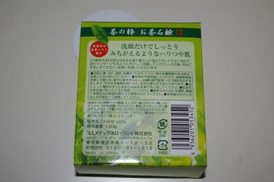 chanowaku-w300h200-02.jpg